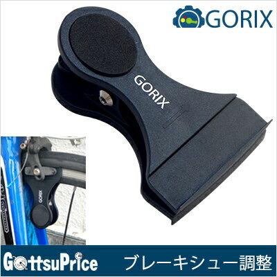 【送料無料】【定形外郵便】GORIX ゴリックス ブレーキシュー調整 ブレーキシュー チューナーGX-8020(ロゴ無し) ポイント消化