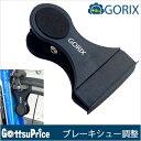 【送料無料】【定形外郵便】GORIX ゴリックス ブレーキシュー調整 ブレーキシュー チューナーGX-8020 1000円ポッキリ