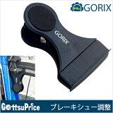 【明日ごっつ】【在庫あり】GORIX ゴリックス ブレーキシュー調整 ブレーキシュー チューナーGX-8020