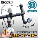 【あす楽】GORIX ゴリックス バックミラー セーフティーミラー(アイ) バンド式取付 GX-i-SEE
