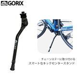 【あす楽】GORIX ゴリックス スマートな自転車スタンド サイドスタンド GX-KC22AAJ-Z【送料無料】