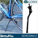 【明日ごっつ】【在庫あり】GORIX ゴリックス スマートな自転車スタンド GX-KC22AAJ-Z