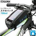 【あす楽】GORIX ゴリックス 自転車用トップチューブバッグ スマホ収納可能タッチパネルOK フレームバッグ 撥水仕様 GX-P27