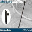 【明日ごっつ】【在庫あり】GORIX ゴリックス クイックに挟む軽量携帯スタンド GX-Q4M 【送料無料】