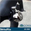 【明日ごっつ】【在庫あり】GORIX ゴリックス 自転車ベル ブラケットにとりつけ GX-RBK