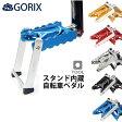 【明日ごっつ】【在庫あり】GORIX(ゴリックス) GX193 スタンド内蔵ペダル【ペダルinスタンドごっつ】【送料無料】