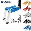 【あす楽】【送料無料】GORIX(ゴリックス) GX-193 スタンド内蔵ペダル【ペダルinスタンドごっつ】