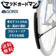【送料無料】【在庫あり】GORIX(ゴリックス)GX725HA 軽量自転車フェンダーマッドガードマン