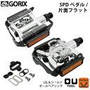 【あす楽】GORIX ゴリックス SPDペダル/片面フラット 自転車ペダル GX-X83