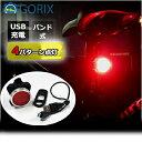 【あす楽】GORIX ゴリックス USB充電式サイクルライト...
