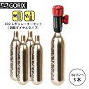 【送料無料】【あす楽】GORIX CO2ボンベセット LF126 調整ダイヤル付 【米仏式対応】 (CO2ボンベ5本付き)