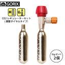 【あす楽】GORIX ゴリックス レスキューCO2ボンベ 調整ダイヤル式レギュレーター アダプターCO2ボンベ(2本セット)【米仏式対応】LF0101R-01