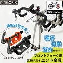 【あす楽】GORIX ゴリックス フォークマウント 自転車固定 (改良版) SJ-8016 車載スタ