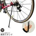 【あす楽】GORIX ゴリックス 自転車 スタンド 軽量 携帯スタンド GX-Q4M