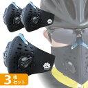 【あす楽】(3枚セット)自転車マスク バイク サイクルマスク PM2.5 黄砂対策 自転車用マスク スポーツマスク バイクにも