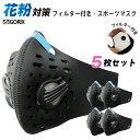 【あす楽】(5枚セット)自転車マスク バイク サイクルマスク PM2.5 黄砂対策 自転車用マスク スポーツマスク バイクにも【送料無料】