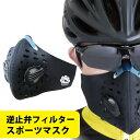 【あす楽】自転車マスク バイク サイクルマスク PM2.5 黄砂対策 自転車用マスク ポイント消化 スポーツマスク バイクにも