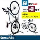 【明日ごっつ】【在庫あり】自転車スタンド 縦置き/横置き両用 ディスプレイスタンド SJ-518