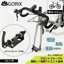 【在庫あり】GORIX ゴリックス フォークマウント 自転車固定 SJ-8016