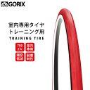 【あす楽】GORIX ゴリックス ローラー台専用タイヤ ホームトレーナータイヤ レッド 700×23c