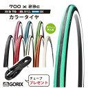 【あす楽】GORIX ゴリックス Gtoair 700×23c ロードタイヤ クリンチャー自転車タイヤ (今ならチューブ1個プレゼント)
