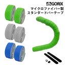 【あす楽】GORIX(ゴリックス)自転車 バーテープ ロードバイク GX-019H スタンダードバーテープ グリップ