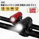 【あす楽】GORIX ゴリックス 自転車ライト usb充電 ...