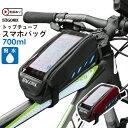 【あす楽】GORIX ゴリックス 自転車用トップチューブバッ...