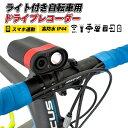 【あす楽 送料無料】GORIX 自転車用ドライブレコーダー ...