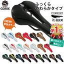【あす楽 送料無料】GORIX ゴリックス 自転車サドル |...