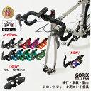 【あす楽(土日祝日も)】GORIX ゴリックス フォークマウント 自転車固定 (改良版) SJ-8016 車載スタンド(スタンドや輪行に)