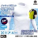 【あす楽】GORIX ゴリックス 自転車メッシュインナーウェア UVカット夏用涼感フィット長袖Tシャツ ホワイト 日焼け対策 清涼感(GW-TS1)
