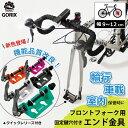 【あす楽】GORIX ゴリックス フォークマウント 自転車固定 (改良版) SJ-8016 車載スタンド(スタンドや輪行に)