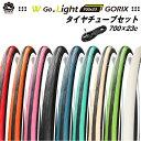 【あす楽】GORIX ゴリックス W Go Light ロードタイヤ 700x23c クリンチャー自転車タイヤ ロードバイク (チューブ1本付き)