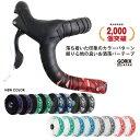 【あす楽】GORIX ゴリックス ロードバイク バーテープ (GX-BARA) バラ柄 自転車テープ おしゃれ 2カラー 衝撃吸収 グリップ力 シンプルデザイン