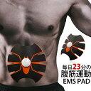 8パッド ems 腹筋 筋トレ 電動腹筋パッド 時短でトレーニング 23分運動 強化インナーマッスル ダイエット くびれ