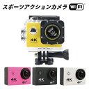 【決算セール 20%以上OFF】【あす楽】アクションカメラ ...