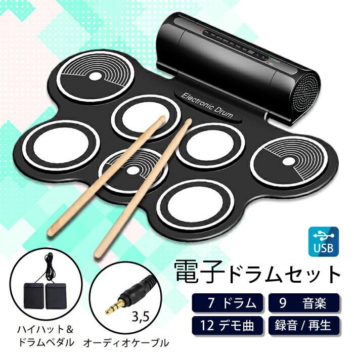 あす楽電子ドラムセット楽器ドラムパッドドラムペダル&ハイハットドラムペダル付き12デモ曲7ドラム録音