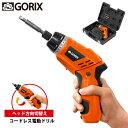 【あす楽】GORIX 電動ドリル 電動ドリルセット 軽量型3...