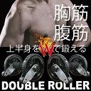 【あす楽】胸筋腕立て伏せダブルローラー 腹筋ローラ