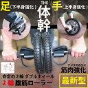 【あす楽】腹筋ローラー 進化版 足でも使える 2way ダイエット 腹筋 背筋 胸筋 筋トレ 筋