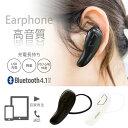 楽天ごっつプライス【あす楽】ワイヤレスイヤホン Bluetooth 4.1 イヤホン ランニング 軽量 高音質 長時間 音楽再生 iphone アンドロイド スポーツ 片耳タイプ(GR-11)