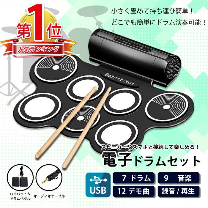 あす楽送料無料電子ドラムセット ドラムセット練習ドラム練習パッドおもちゃこども初心者セットヘッドフォ