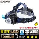 【送料無料】GORIX 高輝度1LEDヘッドライト GX-LP6 〔感知センサー〕黒/青 3段階切替 1000ルーメン 防水 モーションセンサー 自転車 USB充電【あす楽】