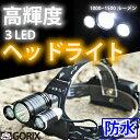 【送料無料】GORIX 高輝度3LEDヘッドライト GX-LP7 〔雷サンダー〕(固定焦点・5段階切替) ヘッドランプ 防水 明るい usb充電 自転車 作業【あす楽】