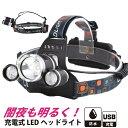 【あす楽】GORIX ヘッドライト 高輝度3LED GX-L...