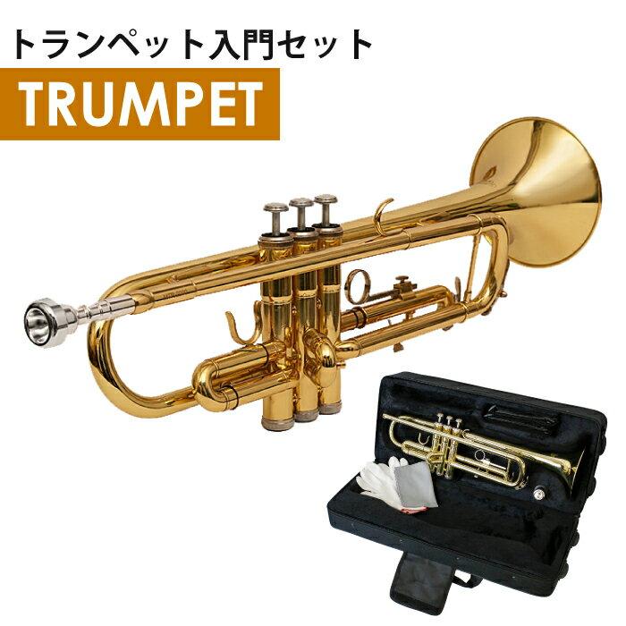あす楽トランペットセットマウスピース初心者セット調子Bbピストンバルブ練習用ケースtrumpet管楽