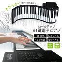 【あす楽】ハンドロールピアノ 61鍵盤電子ピアノ 128種類音色トーンデモソング 標準ピアノ(C3-C8) シリコン 録音機能 専用USB電源(GR-5..