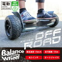 【送料無料】【あす楽】オフロード バランススクーター 【安定】電動スクーター セグウェイ式車両 ホバボード バランスボードP11(8.5インチタイヤ)