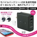 【あす楽】モバイルバッテリー USB急速充電器 大容量 5000mAh 海外変換プラグ 電源 スマホ 充電 USB 旅行 スマートフォン(usb-02)【送料無料】